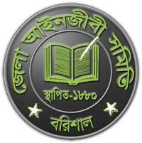 Barishal Bar Association